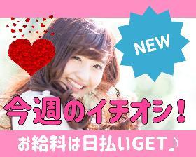 食品製造スタッフ(1080円~1350円/基本土日祝休/お菓子(チョコ製造))