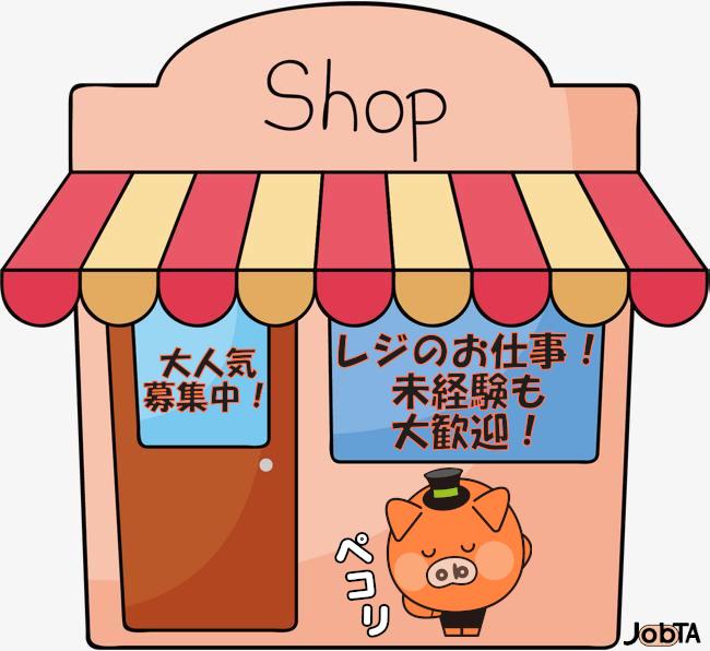 レジ(週4日~週5日/10代20代活躍/レジ打ち業務)