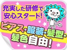 コールセンター・テレオペ(7/14開始!格安スマホのお客様窓口/高時給!!)
