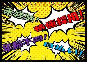 営業(長期/高時給1400円/フードデリバリーサービス案内業務)