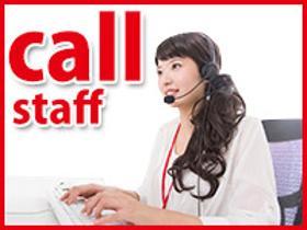 コールセンター・テレオペ(企業向け簡単な発信コール/日払い・車通勤OK/時給1350円)