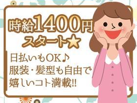 コールセンター・テレオペ(時給1400円/申請に関する電話問合せ対応/11月1日開始)