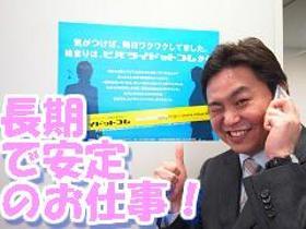 コールセンター・テレオペ(銀行受付/世田谷区/週5/土日祝休み)
