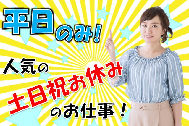 コールセンター・テレオペ(月収11万円以上可/土日祝休み、週3、週4/皆勤手当てあり)