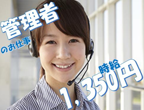 コールセンター管理・運営(12月18日まで/年末調整の問合せコールセンターでのリーダー)