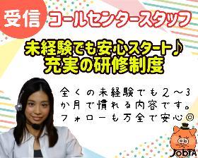 コールセンター・テレオペ(高時給1100円/週4~5/健康食品/受信/シフト制/長期)