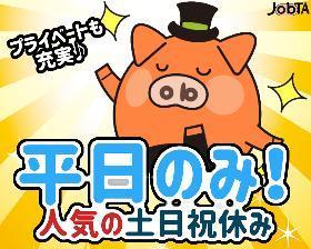 営業事務(営業事務サポート/平日週5日/時給1500円)