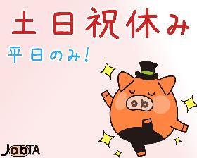 受付・秘書(英語対応有/電話・メール・データ入力業務/平日のみ/週5日)