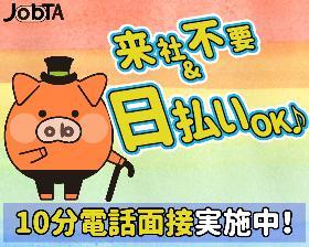 コールセンター・テレオペ(レンタカー予約受付/週4日~/時給1230円/キャリアアップ)