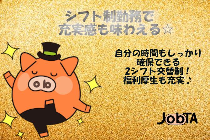 コールセンター・テレオペ(随時~通信教材の発信業務/週3-5/17:00~21:00)