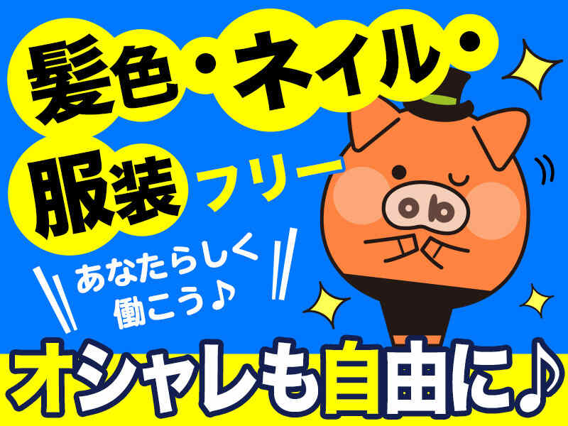 コールセンター・テレオペ(随時~通信教材の発信業務/週3-5/18:00~21:00)