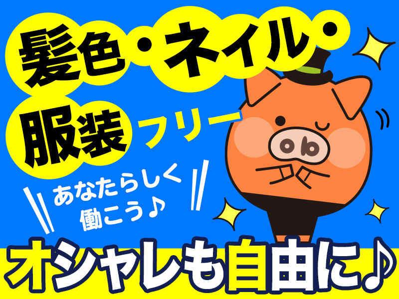 コールセンター・テレオペ(10/26~電力サービス案内/週3-5/9:50~19:00)