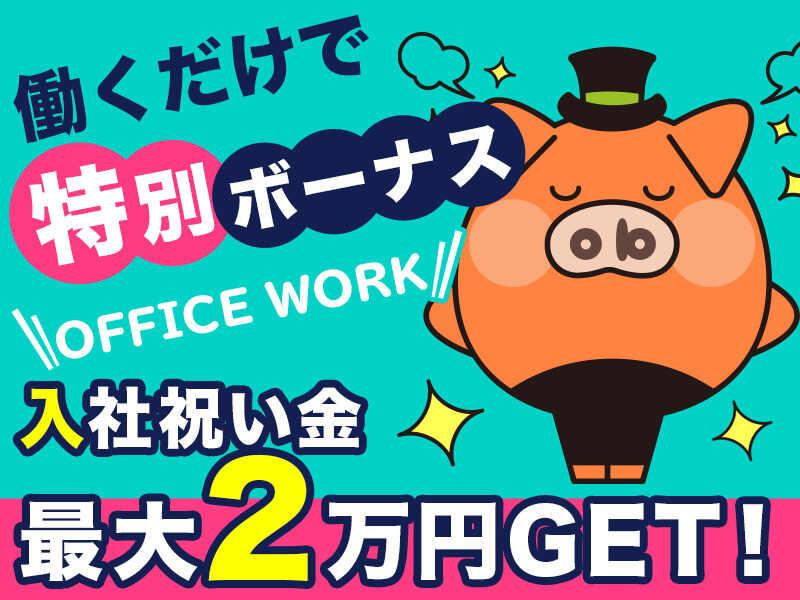 コールセンター・テレオペ(光回線サポート業務/週5日/9:45~19:00)