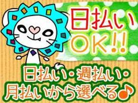 コールセンター・テレオペ(追加募集!!人気の為、お急ぎください!!)