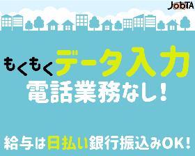 データ入力(12/3~電気料金データ入力/平日週5/9時~18時)