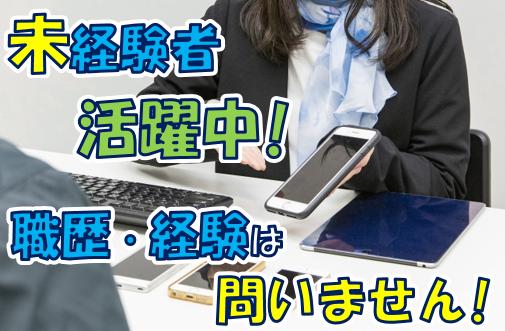 接客サービス(函館市/契約社員/携帯電話の接客・販売、イベント運営など)