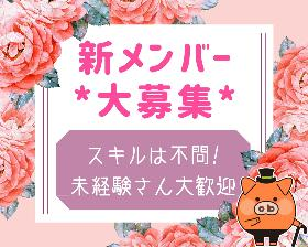 コールセンター・テレオペ(高時給1100円/週4~5/健康食品/受信)