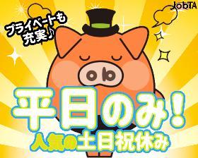 製造スタッフ(組立・加工)(時給1200円で日払いOK/入社祝金10万円支給有/軽作業)
