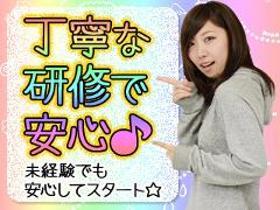 コールセンター・テレオペ(時給1130円/コールセンター業務(受信)/週4~5日)