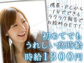コールセンター・テレオペ(勤務地:堺筋本町/時給1300円/公共料金の受電対応)