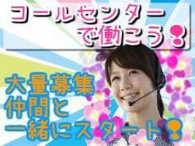 コールセンター・テレオペ(2か月短期/大手電力会社ご契約顧客へのDM発送の反響入電対応)