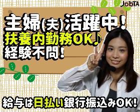 コールセンター・テレオペ(3/16開始/健康受診申込受付(受信)/扶養内)