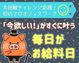 コールセンター・テレオペ(4/1開始/健康受診申込受付(受信)/シフト相談可)