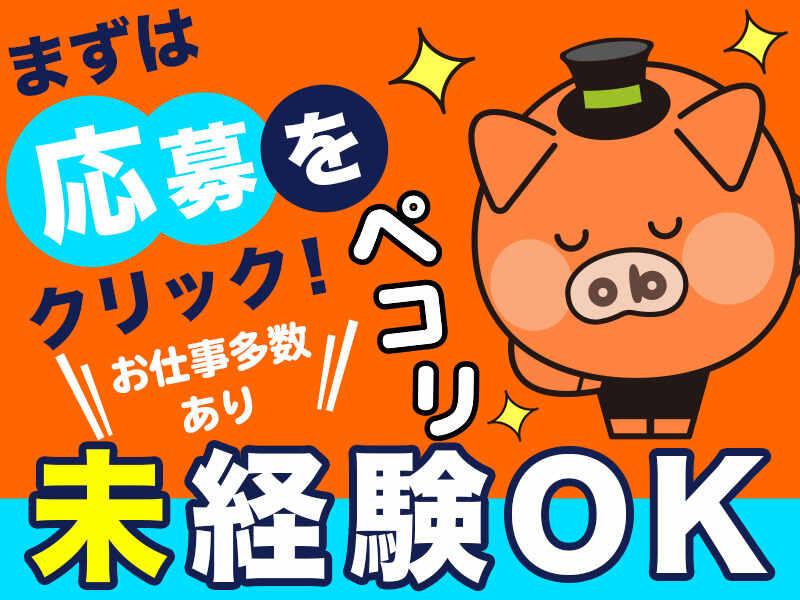 コールセンター・テレオペ(3/15~健康食品通販受付/週4~5/9:50~19:00)