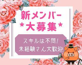 データ入力(週5~/SNSアプリ入会審査監視業務/賞与年2回)