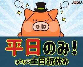 営業事務(商⽤⾞(トラック)の⾮対⾯営業/平日のみ週5/9-18時)