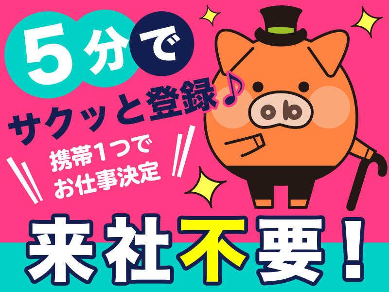 ピッキング(検品・梱包・仕分け)(お酒や食品の出荷業務/週4日~OK/シフト制)