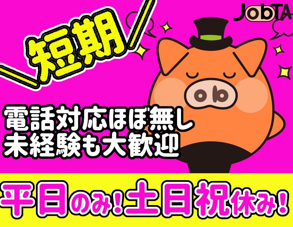 一般事務(5/10~/金融機関での事務/平日週5/8:40~17:00)