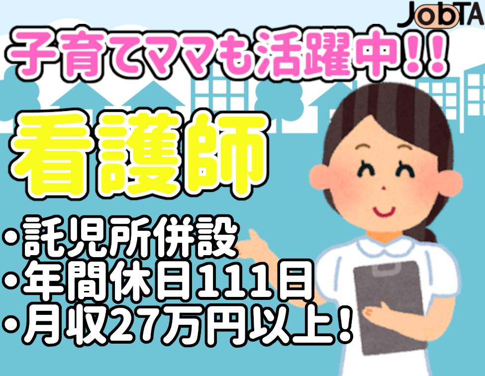 正看護師(【東近江市/急募】/病棟での看護業務/2交替制/正社員募集)