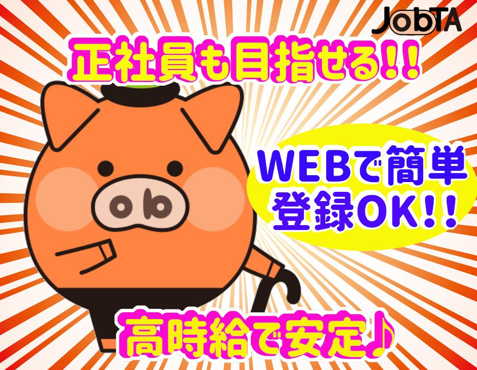 オフィス事務(紹介予定派遣/給与処理/土日祝休み/9-18時/正社員)