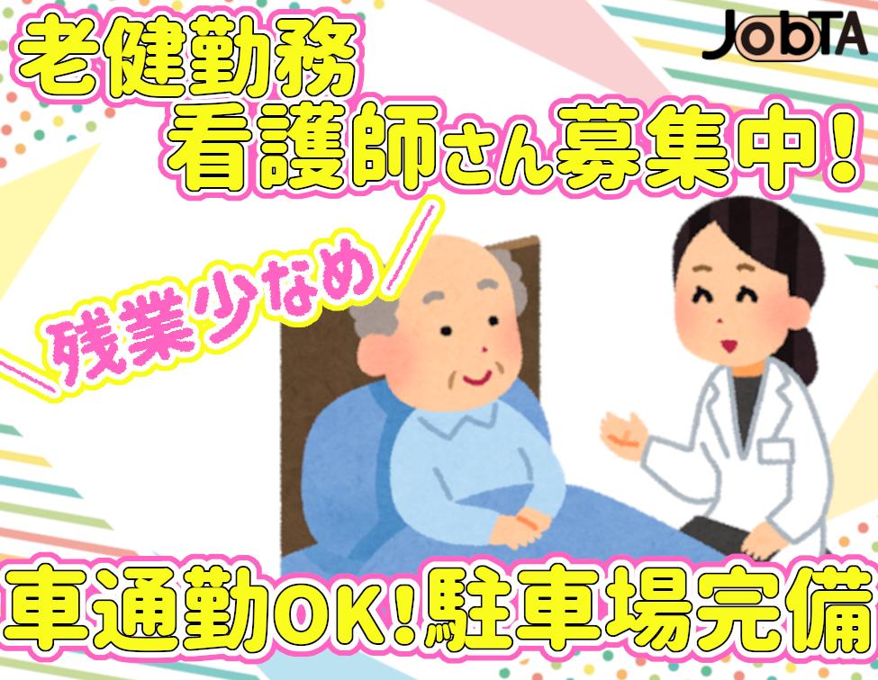 正看護師(【舞鶴市/急募】/老健での看護業務/2交替制/正社員募集)