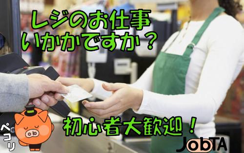 接客サービス(大手スーパーにてレジ業務)