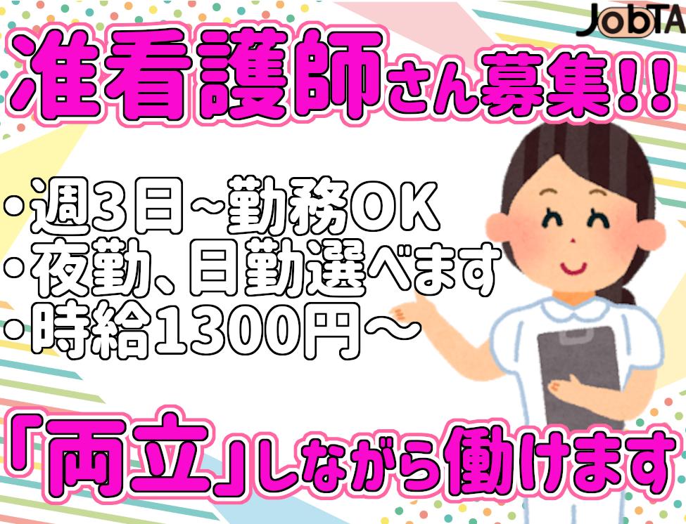 准看護師(パート勤務【春日井市/急募】/病棟での看護業務/週3日~)