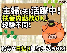 コールセンター・テレオペ(6/14開始/固定シフト/週3日~/扶養内/満了祝い金あり)