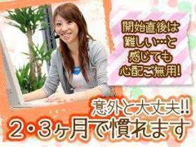 コールセンター・テレオペ(時給1450円&日払いOK/6月3日開始/スマホの操作案内)