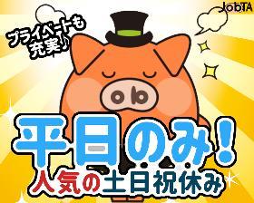 経理・財務(随時募集/大手企業の経理事務/平日週5/8:15~17:00)