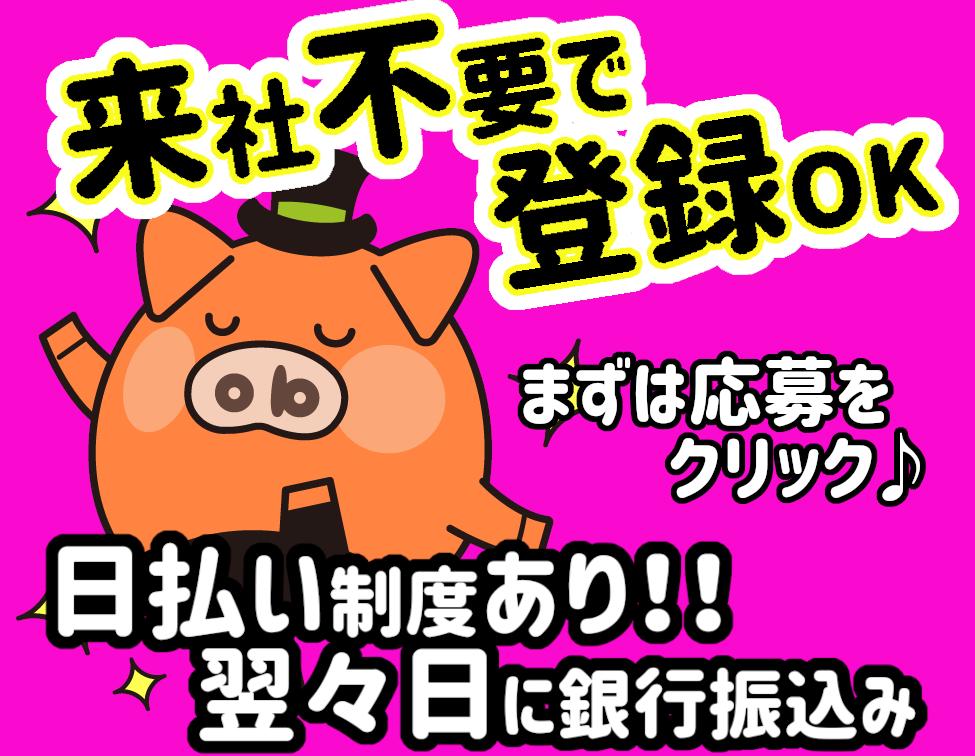 データ入力(5/21~デリバリー店舗への発信/週5/9~18時)