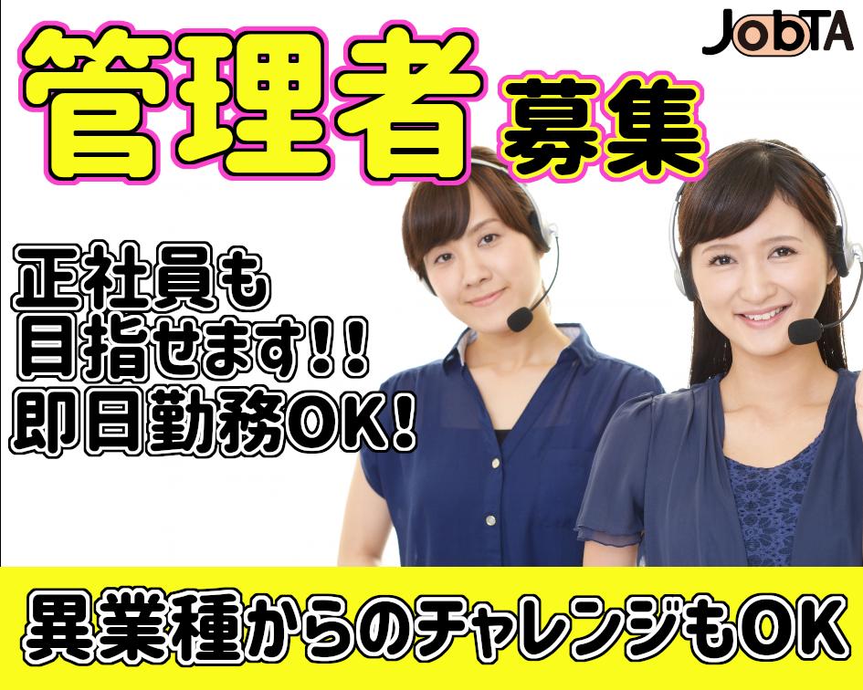コールセンター・テレオペ(正社員候補!/随時募集/コールセンターSV/週5/シフト制)