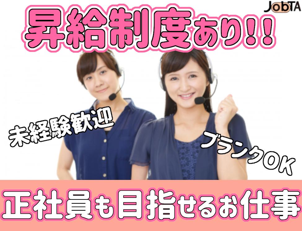 コールセンター・テレオペ(7/1~生命保険の問合せ対応/週5日/8:50~17:00)
