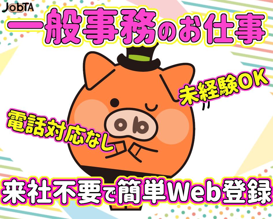 一般事務(随時~/自動車メーカーでの一般事務/平日週5/8時~17時)