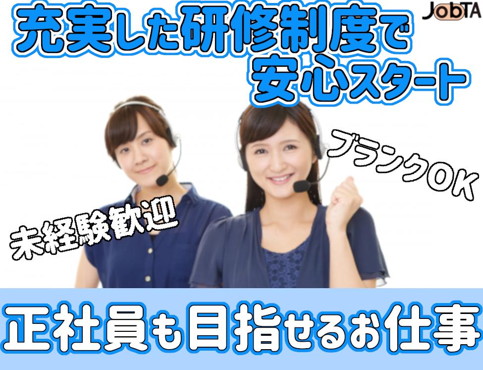コールセンター・テレオペ(7/2~ネットバンキング問合せ窓口/平日週5日/9~18時)