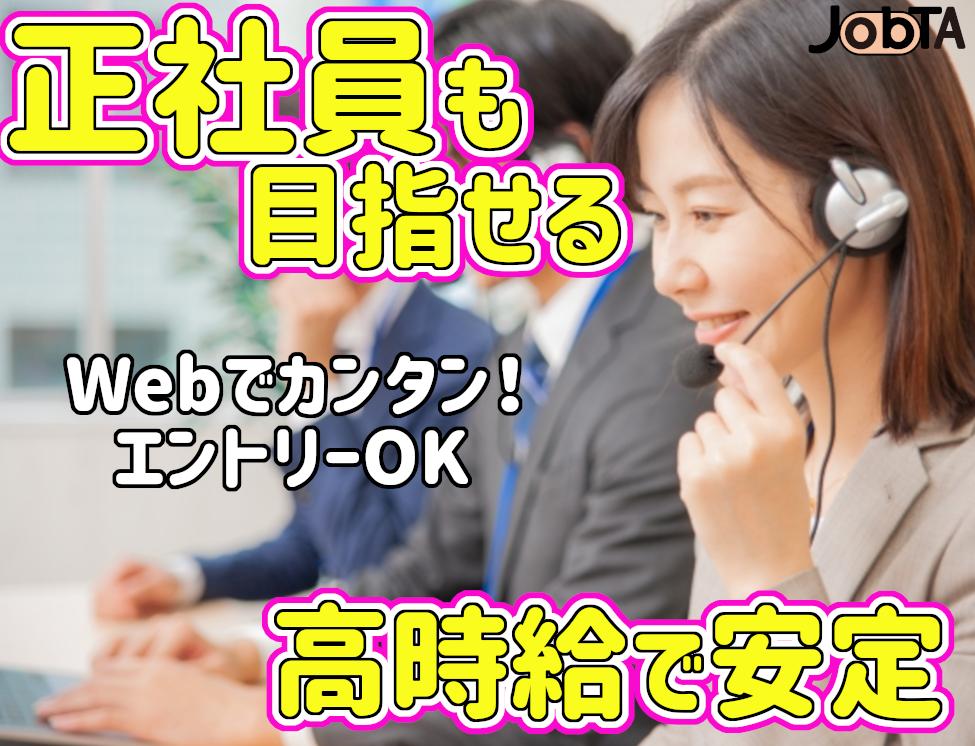 コールセンター・テレオペ(急募/証券会社での問合せ窓口/平日週5/9~18時)