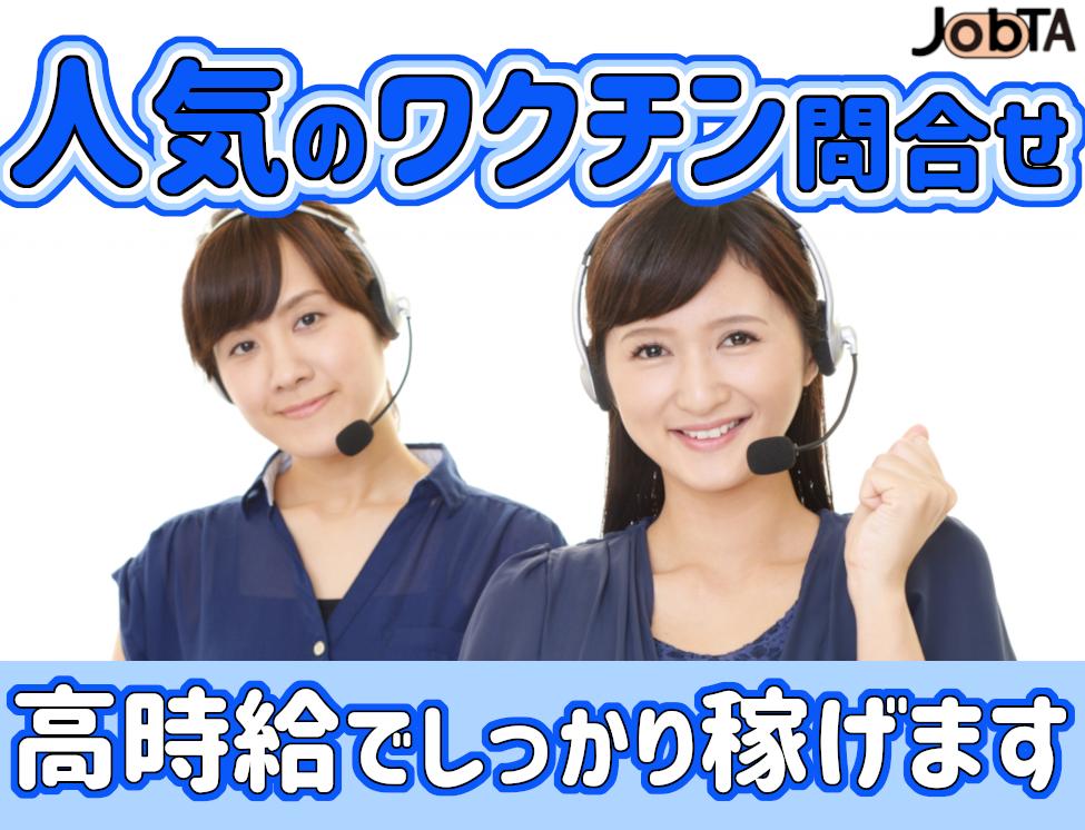 コールセンター・テレオペ(8/4~ワクチン問合せ/週3~/8:25~20:00シフト制)