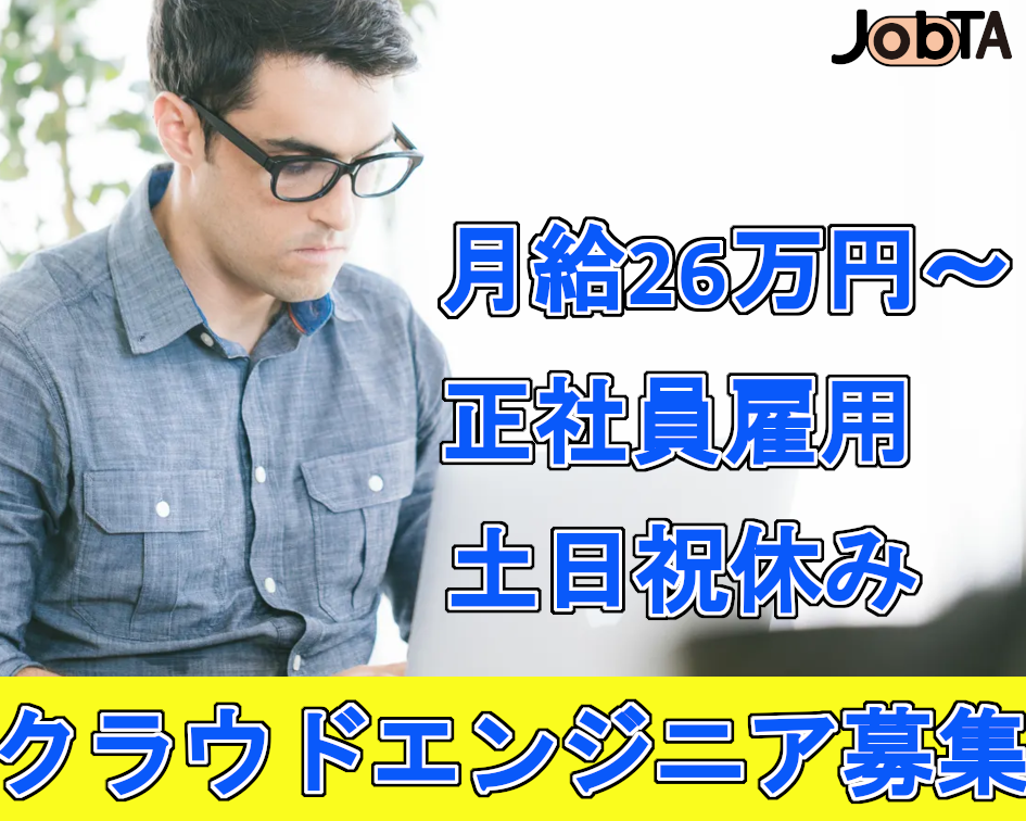 ネットワークエンジニア・運用(随時募集/クラウド運用エンジニア/平日週5/9時~18時)