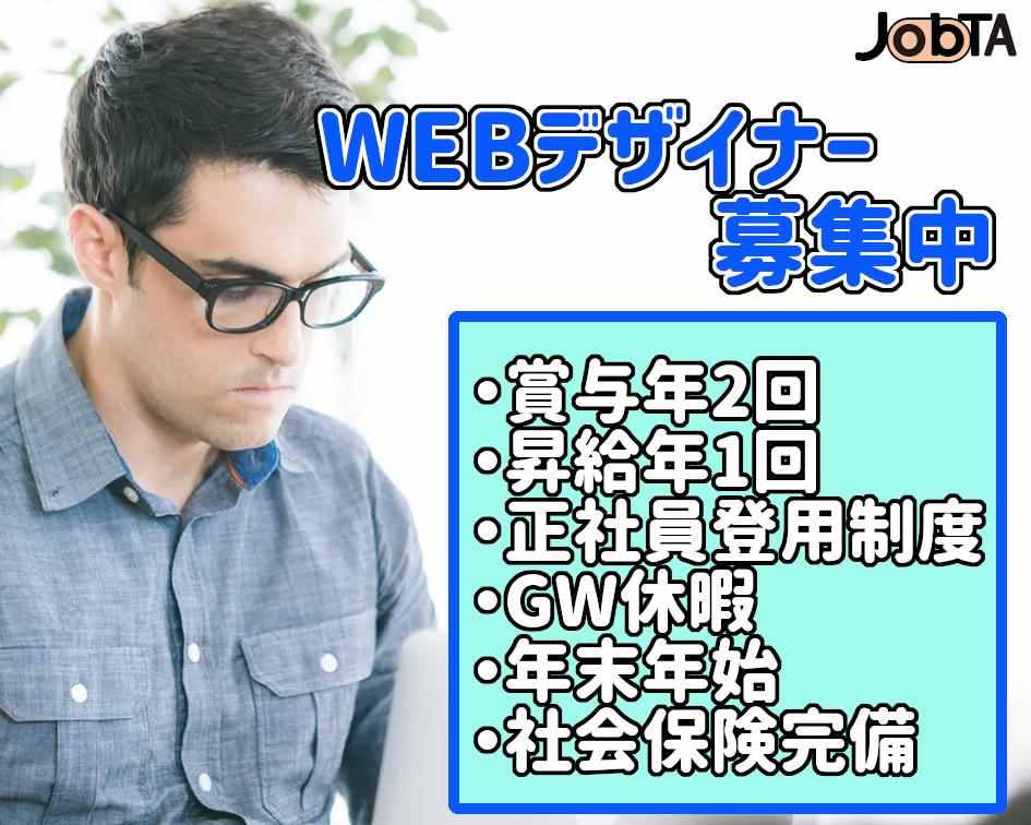 Webデザイナー(Webコンテンツ制作/正社員登用有り/賞与(年2回))