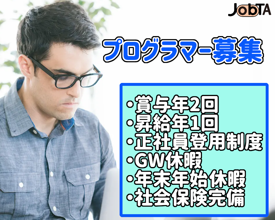 PG(プログラマー)(ECサイトの作成/正社員登用有り/賞与(年2回))